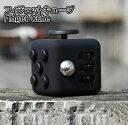 フィジェットキューブ 《ブラック》 Fidget Cube