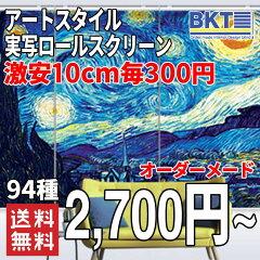 リアルアートプリントロールスクリーン【94種類】高品質!業界最初の名画をお部屋にお値段は安く品質は最高!新しいデザイン空間BKTリアルアートロールスクリーン
