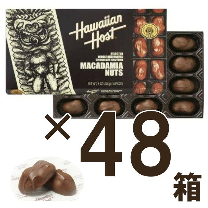 送料無料 ハワイアンホスト マカダミアナッツ チョコレート 8oz 226g(16粒)×48箱セット クール便 HawaiianHost ハワイアンホースト マカデミアナッツ 海外 輸入菓子 ハワイ お土産