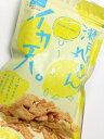 【大黒屋珍味】イカ天瀬戸内れもん味 90g×12袋セット(いか天 瀬戸内 レモン味)