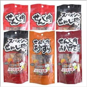せんじ肉【大黒屋珍味】広島名物せんじ肉お好み6袋セット(45g×6袋セット)【ネ…