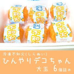 【産地直送】広島県産冷凍デコちゃん(冷凍不知火)大玉6個入り贈答用【大崎下島上神農園】