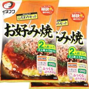 送料無料 簡単調理 お好み焼き こだわりセット 2人前×2袋 (1袋 材料4品入り) オタフク 広島