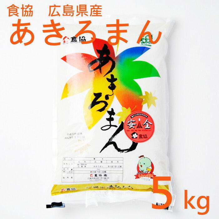 あきろまん 5kg 広島県産 食協