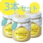 【ヤマトフーズ 瀬戸内産 広島レモン 藻塩使用】手づくり 熟成藻 塩レモン 120g×3個セット