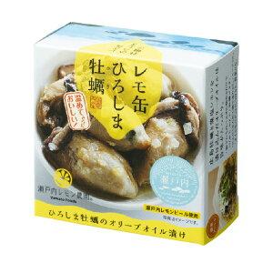 「ザ・ガーデン自由が丘」 レモ缶ひろしま牡蠣