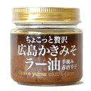 ちょこっと贅沢 広島 かきみそラー油 120g 広島県 大竹特産ゆめ倶楽部 調味料 ごはんの友