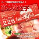 【井辻食産】 真赤激餃子 10個入り - ひろしまグルメショップ