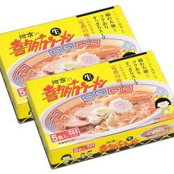 喜多方ラーメン5食ミックス2箱セット生麺、しょうゆスープ、みそスープ福島ご当地ラーメン河京