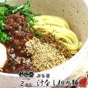 ぶち旨 汁なし 担々麺 2食入り (たれ、すり胡麻、七味唐辛...