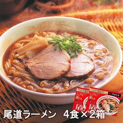尾道ラーメンしょうゆ味生麺スープ付4人前2箱セット1食につき麺100gスープ55g手土産袋付き阿藻珍味瀬戸内の小魚だしご当地ラーメン