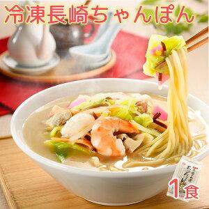 長崎ちゃんぽん 1食具材付き 冷凍 長崎名物 ご当地ラーメン 白雪食品