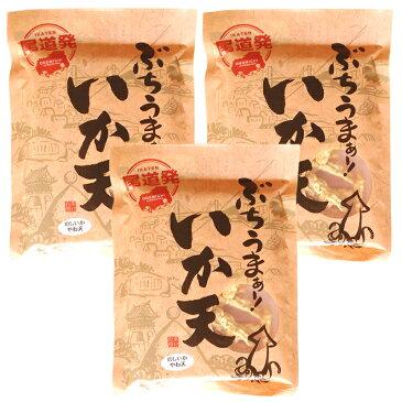【砂田食品】ぶちうま いか天 105g 3袋セット