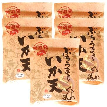 【砂田食品】ぶちうま いか天 105g 5袋セット