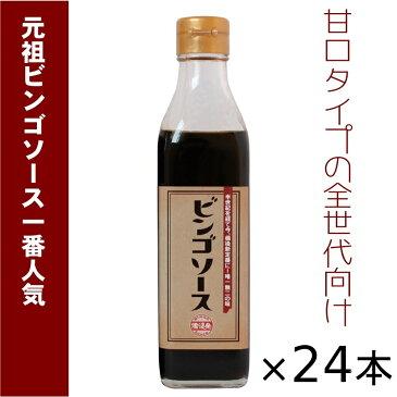 【ご当地ソース】 ビンゴソース 24本セット (350g×24) 広島県 備後の地ソース 広島福山(有)たかの