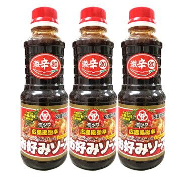 ミツワ 広島風 お好みソース 激辛 420g×3本セット サンフーズ