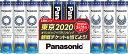 アルカリ乾電池 エボルタNEO 単3 東京2020オリンピッ