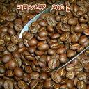 自家焙煎コーヒー「コロンビア」200g
