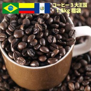 ブラジル、コロンビア、グァテマラ「コーヒー3大王国の福袋」合計1.5kg(約150杯分)=2,400円(税別)送料無料!★2セット以上のご購入で「ロイヤルブレンド100g」プレゼント!(同一住所・同一発送日に限ります)