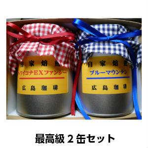 最高級コーヒー豆「贅沢2缶セット」ブルーマウンテン&ハワイコナ【広島】【ギフト】【楽ギフ_のし】【楽ギフ_のし宛書】【RCP】P11Sep16