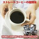 ストレートコーヒーの醍醐味福袋は送料無料!たっぷり2kg!約...