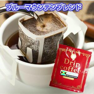コーヒー専門店の「ブルーマウンテンブレンド」ドリップバッグ