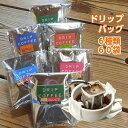 コーヒー専門店のドリップバッグ×6種「ブレンド&ストレートお試しドリップバッグ福袋」たっぷり60杯分!※ご注文を受けてから焙煎、カッテイング、手詰め、包装します