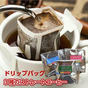 コーヒー専門店のドリップバッグ×3種「3カ国のストレートコーヒーお試しドリップバッグ福袋」たっぷり30杯分!※ご注文を受けてから焙煎、カッテイング、手詰め、包装します