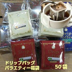 コーヒー専門店のドリップバッグ「バラエティ福袋」たっぷり50杯分!