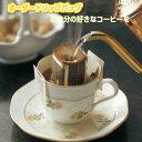 コーヒー専門店の「オーダードリップバッグ」30袋※ご注文を受けてから焙煎、カッテイング、手詰め、包装...