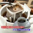 コーヒー専門店のドリップバッグ×8種「2019ストレートコーヒー福袋」たっぷり80杯分!※ご注文を受けてから焙煎、カッテイング、手詰め、包装します