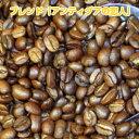 ソフトな苦味と微妙な甘味がマッチした、香り高い自家焙煎コーヒー「アンティグアの恋人」200g(約20杯分)
