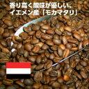 モカマタリ NO9「コーヒールンバ」200g