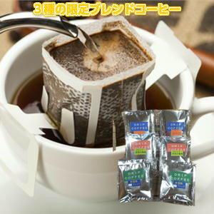 コーヒー専門店のドリップバッグ×3種「3種の限定ブレンドコーヒーお試しドリップバッグ福袋」たっぷり30杯分!※ご注文を受けてから焙煎、カッテイング、手詰め、包装します