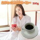 送料無料!妊婦さんも、コーヒーを飲むと眠れなくなるという方も安心!カフェインレスコーヒー「眠れる森」500g(250×2)約50杯分!