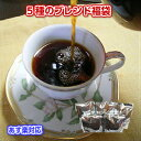 「2020年ブレンド福袋」専門店のブレンドコーヒー約125杯...