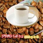 苦味とコクのあるコーヒー「ブラジルサントスNO2」たっぷり1.5kg(約150杯分)送料無料★2セット以上のご購入で「カフェブレンド100g」プレゼント!(同一住所・同一発送日に限ります)※ギフト対応不可