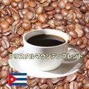 キューバの希少なコーヒー豆を贅沢に使用!「クリスタルマウンテ...
