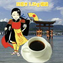 「日招き福袋」専門店の本格派コーヒーたっぷり150杯分!2,...