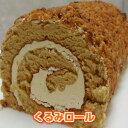 コーヒーによく合うくるみロールケーキ【RCP】の商品画像