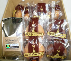 壱の市!今日だけさらに1000円引き!コーヒーとドーナツ送料無料!神戸ドーナツコーヒーセット...