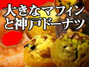 みんな大好き!!大きなマフィンと神戸ドーナツ10P26Oct09