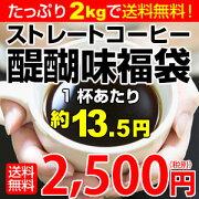 ポイント ストレート コーヒー たっぷり スペシャル ブレンド