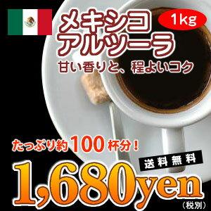 楽天出店13年目のコーヒー専門店の自家焙煎ストレートコーヒー!甘い香りと、程よいコク「メキ...