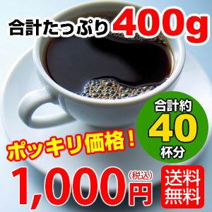 빌려 커피 복 주머니 1000 엔 풍성한 400g (약 40 배 분) 두 세트 구입에 「 스페셜 블렌드 50g 」을 선물! (동일 주소 동일 발 송 일) 1000 엔 폭 키 리 10P12Oct15
