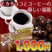 コーヒー チョコレート ドリップバッグコーヒー