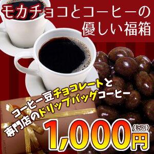 「モカチョコとコーヒーの優しい福箱」自家焙煎コーヒー豆使用の珈琲豆チョコレートと手軽に楽しめる専門店のドリップバッグコーヒー