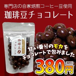 珈琲専門店の自家焙煎コーヒー豆を使用した「珈琲豆チョコレート」