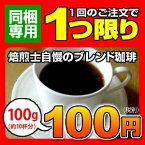 【同梱専用】コーヒー専門店のブレンドたっぷり100g=100円(税別)★お一人様1つ限り!