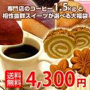 専門店のコーヒーたっぷり1.5kgと相性抜群スイーツが選べる大福袋」送料無料!【RCP】